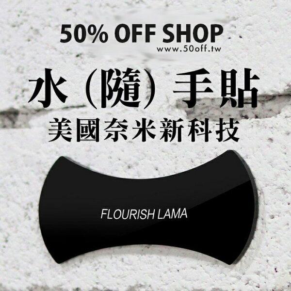 50 OFF SHOP:50%OFFSHOP納米無痕隨手‧魔力貼手機支架【DE030964DN】