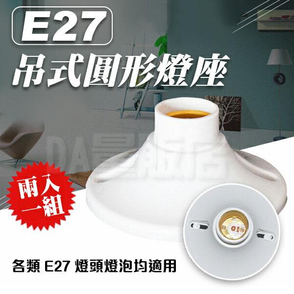 2個1組 E27燈座 圓形燈座 圓型燈座 E27燈頭 引掛燈座 吸頂燈座 銅柱 LED燈泡 螺旋燈泡(V50-1740)