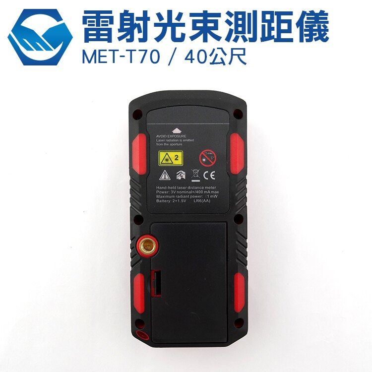 MET-T40 40公尺雷射光束測距儀鐳射 超聲波測距儀 建築施工畢氏定理測量 頭手工具工廠直售 工仔人
