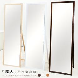 [免運] 大型松木全身鏡 台灣製造 歐德萊生活工坊【MR-12/MR-13】立鏡 穿衣鏡 全身立鏡 連身鏡 落地鏡 鏡子