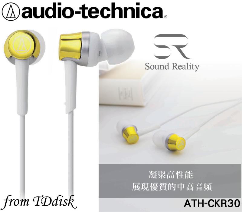 志達電子 ATH-CKR30 audio-technica 日本鐵三角 耳道式耳機 (台灣鐵三角公司貨) ATH-CKR3 改版