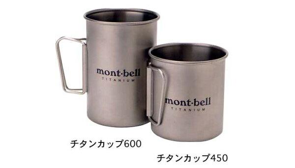 【【蘋果戶外】】mont-bell1124515TitaniumCup鈦杯450ml