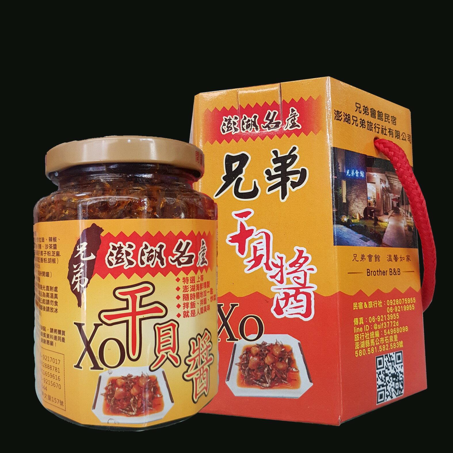 兄弟XO干貝醬【睿選好味】澎湖名產 450g/罐