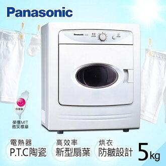 【Panasonic國際牌】5公斤兩段溫度落地型乾衣機/淡瓷灰 (NH-50V-H)
