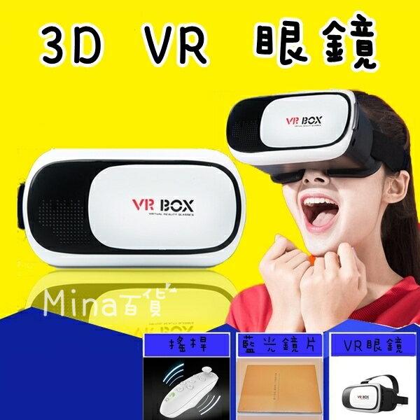 (mina百貨) 3D VR-BOX 原廠搖桿+抗藍光鏡片 虛擬眼鏡 立體眼鏡 頭戴式眼鏡 手機眼鏡 C0111