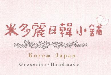 米多麗日韓雜貨