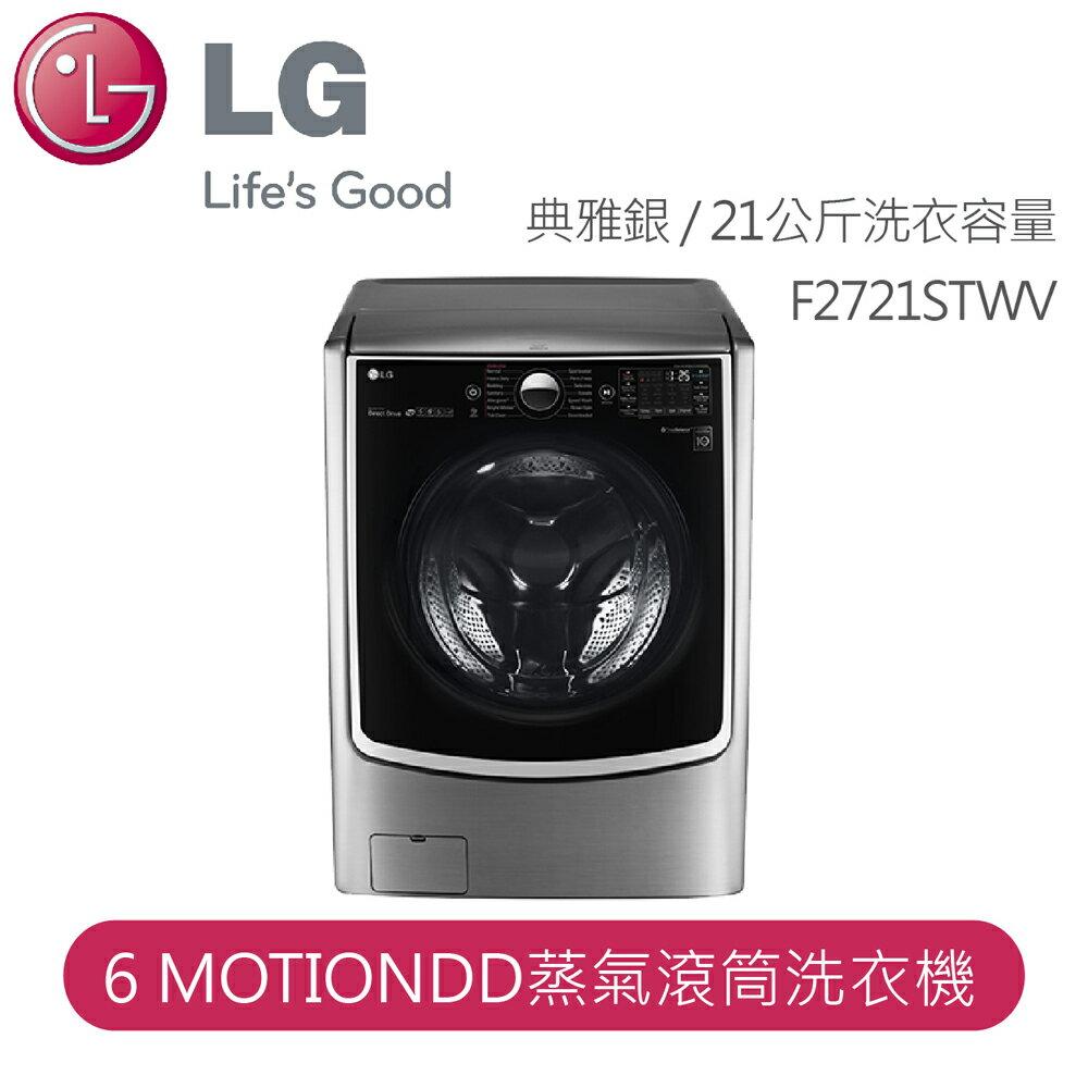 【LG】6 MOTIONDD蒸氣滾筒洗衣機 雅銀 / 21公斤洗衣容量 F2721STWV