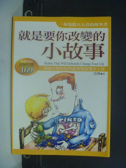 【書寶二手書T5/勵志_JER】就是要你改變的小故事_史源