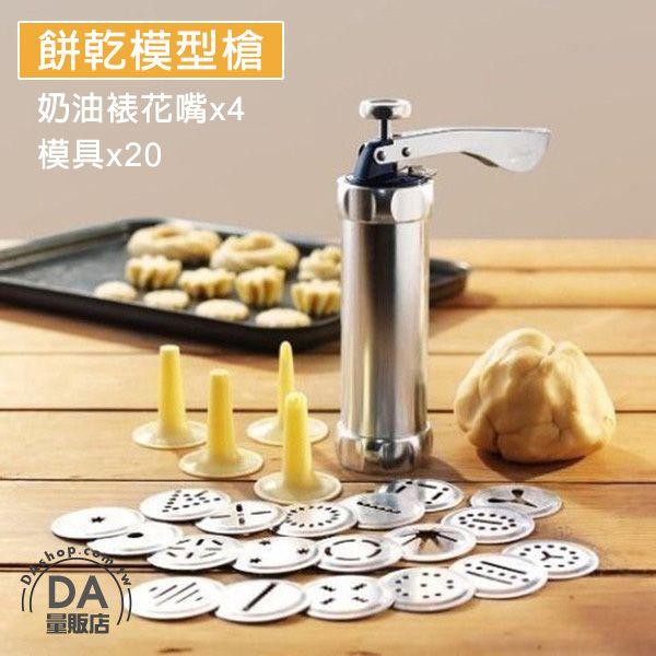 《DA量販店》20種模具奶油花嘴4個烘培餅乾機DIY手工餅乾(79-1749)