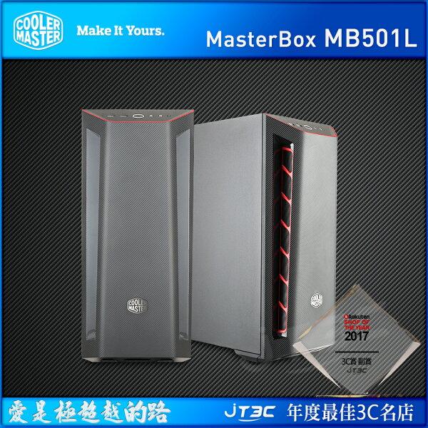 【點數最高16%】CoolerMaster酷馬MasterBoxMB501L電腦機殼ATX下置電源U3*2※上限1500點