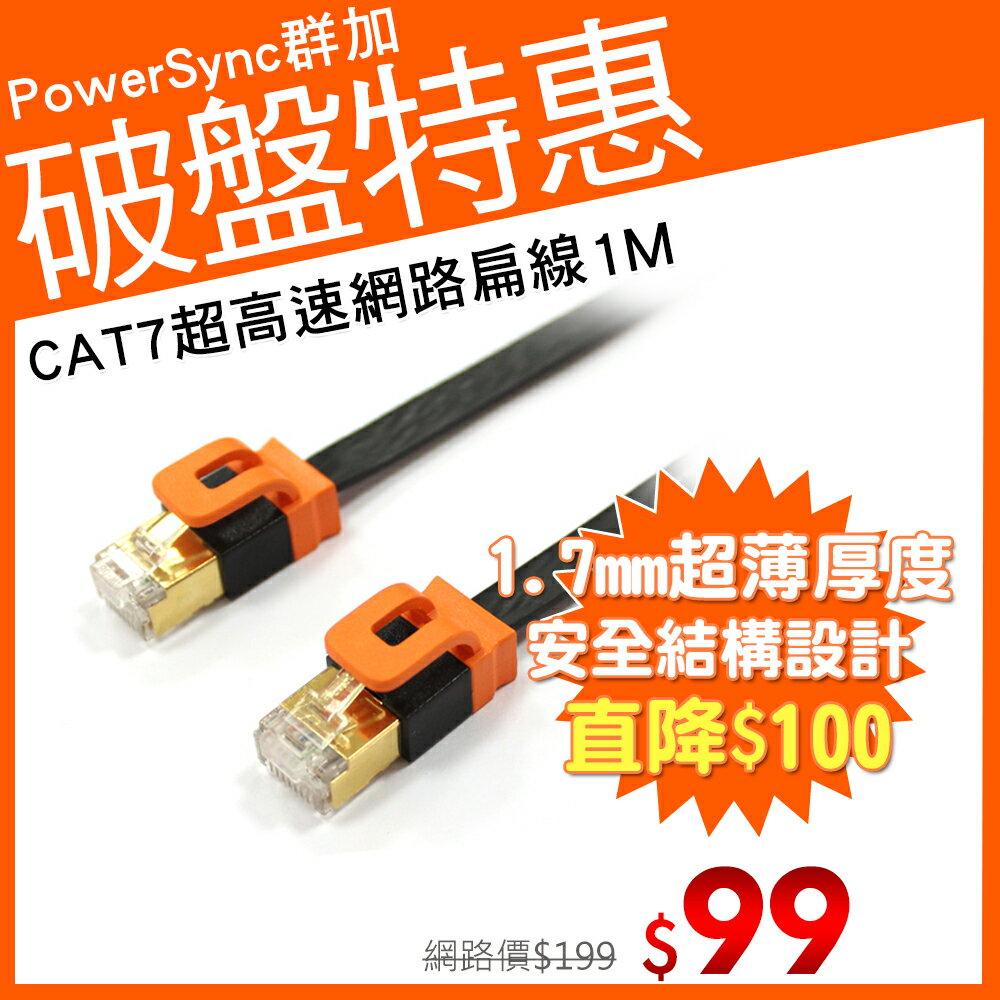 群加 Powersync CAT 7 10Gbps 好拔插設計 超高速網路線 RJ45 LAN Cable【超薄扁平線】黑色 / 1M (CAT701FLBK)