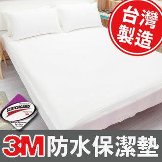 【名流寢飾家居館】3M防水透氣保潔墊.全包式鬆緊帶.全程臺灣製造