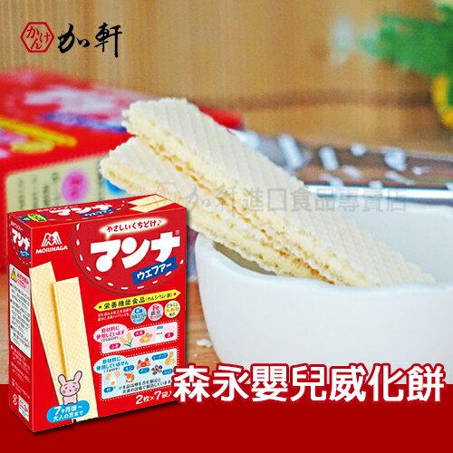 《加軒》日本森永嬰兒威化餅