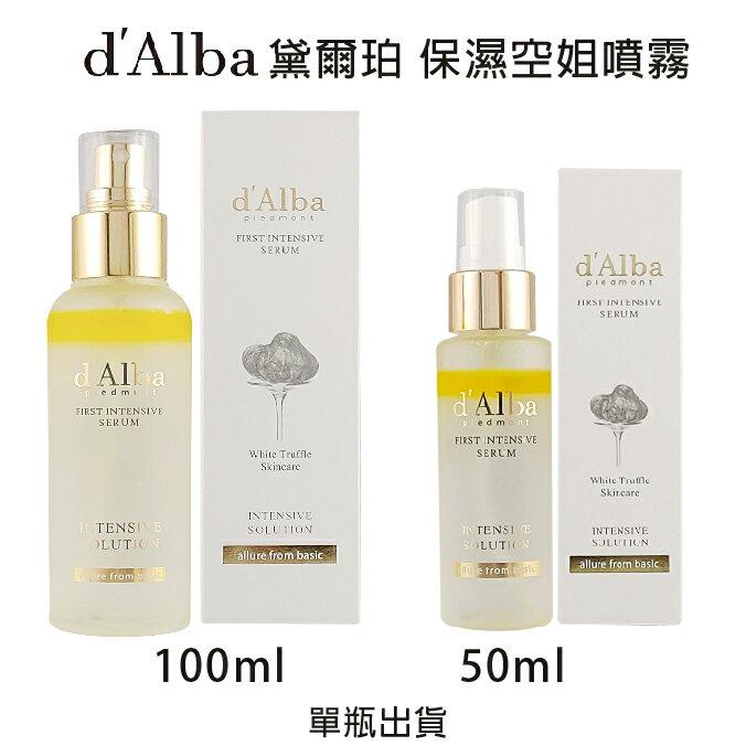 韓國D''''Alba黛爾珀 水光空姐噴霧 100ml / 50ml 保濕噴霧