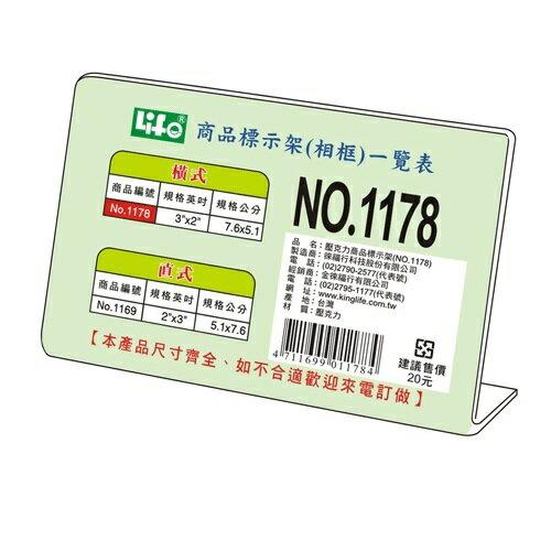 LIFE徠福 #1178橫式壓克力商品標示架(相框)