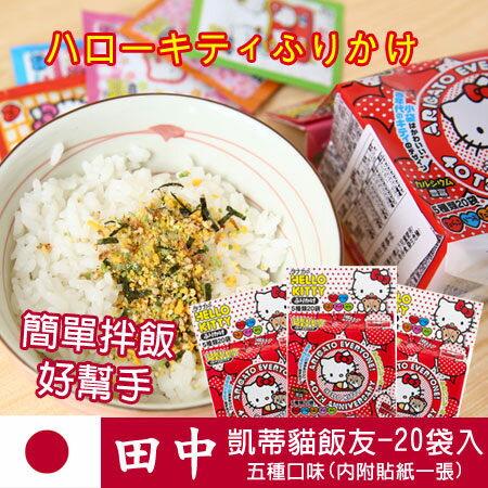 限定 田中 凱蒂貓飯友 ^(20袋入^) Kitty 香鬆 飯友 迷你包 拌飯料 48g