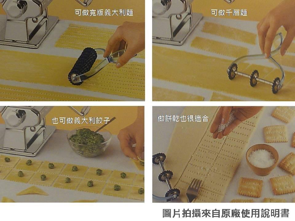 Marcato Pasta Bike 萬用滾輪, 製麵機配件 1