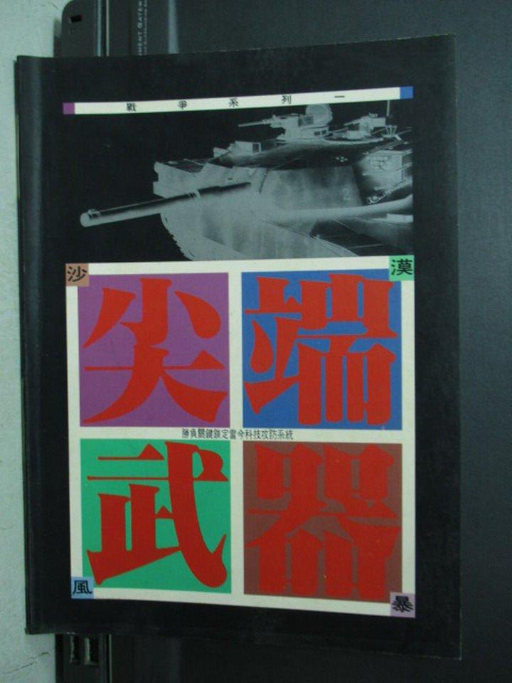 【書寶二手書T6/軍事_PNQ】尖端武器-沙漠風暴_1991年