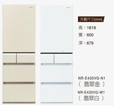 Panasonic 國際牌 430公升頂級ECONAVI五門變頻冰箱 NR-E430VG /精雕細琢美感無限【零利率】※熱線07-7428010