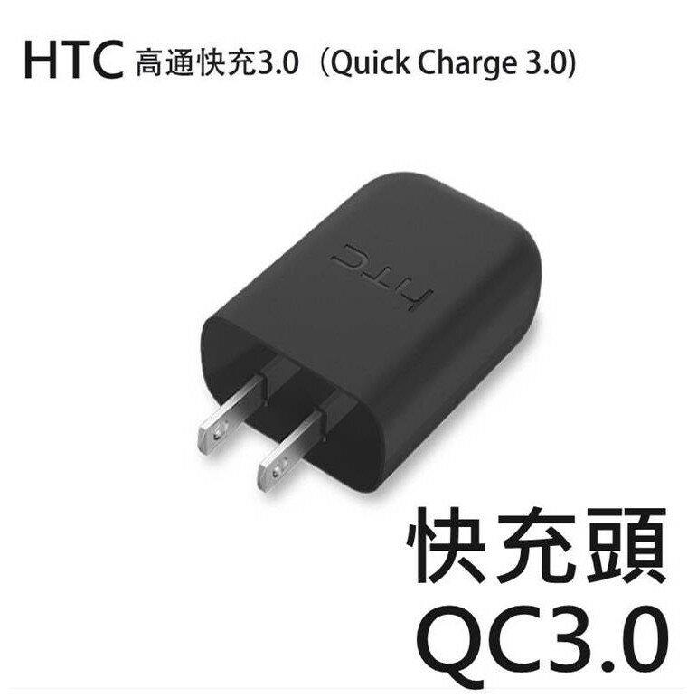 HTC QC3.0 快速充電(旅充頭/TYPE-C) 快充 U Ultra M10 A9 X9 高通【AB094】