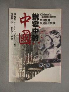 【書寶二手書T1/歷史_OCV】蛻變中的中國_黎安友,柯洛漪