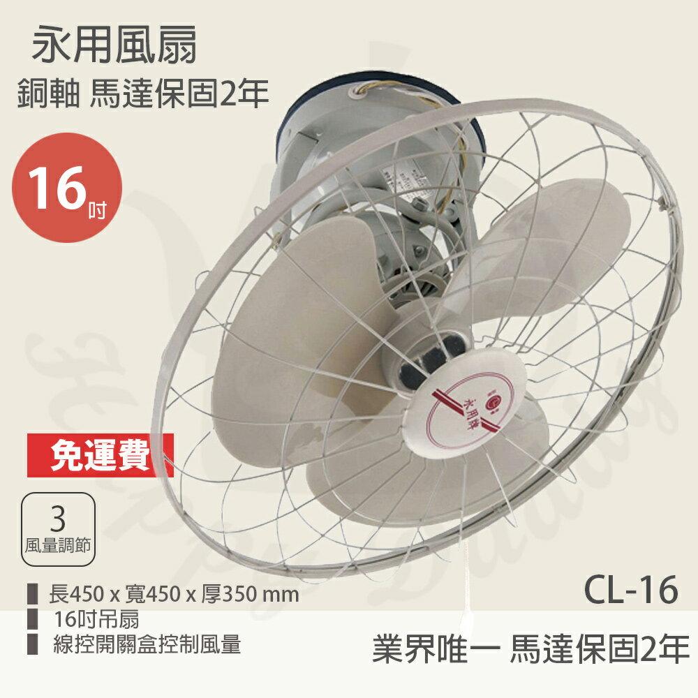 【永用牌】MIT 台灣製造360° 自動旋轉16吋吊扇/涼風扇/電風扇 CL-16