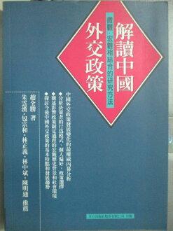 【書寶二手書T1/大學社科_JBZ】解讀中國外交政策_微觀/宏觀相結合的研究方法_Quansheng Zhao