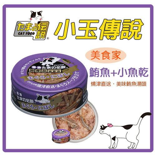 【力奇】日本三洋 小玉傳說-美食家系列-鮪魚+小魚乾(34) 80g-53元 >可超取 (C002J14)