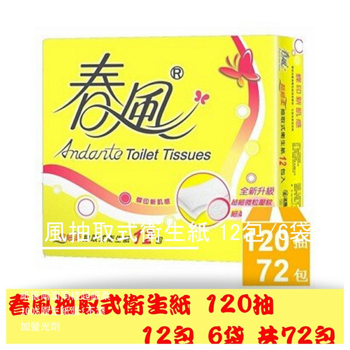【衛生紙及老人尿布】春風抽取式衛生紙 12包/6袋/箱