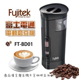 【全新福利品】Fujitek富士電通電動磨豆機/咖啡磨豆機FT-BD01 規格同Oster 研磨大師電動咖啡磨豆機 BVSTCG77