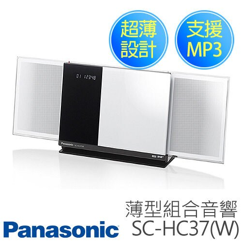 <br/><br/>  ★杰米家電☆ Panasonic 國際牌 iPod組合高音質音響 SC-HC37<br/><br/>