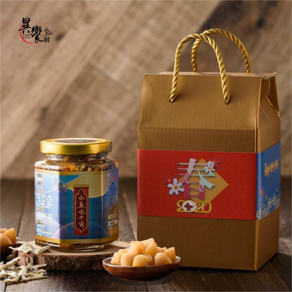 【異饗小廚】小魚吃干貝禮盒◆250g / 1罐+ 精美霧面金色提盒 0