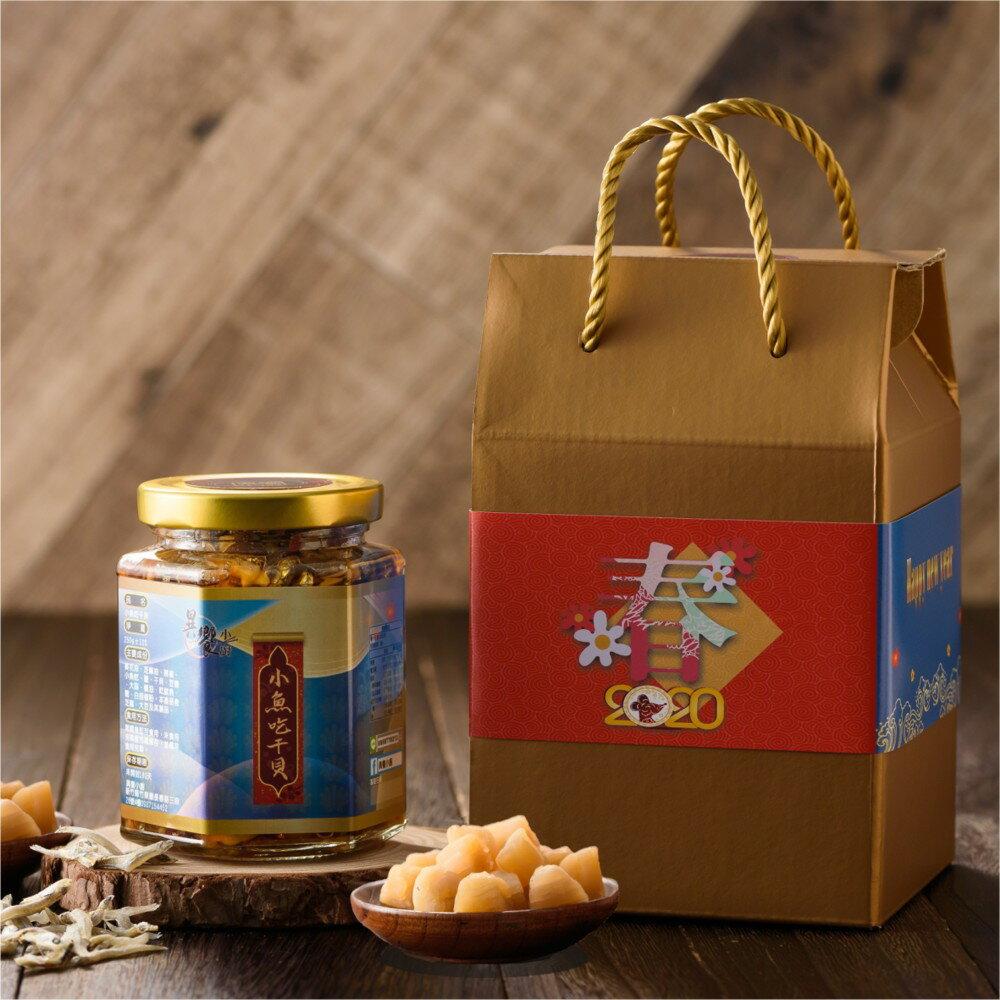 【異饗小廚】小魚吃干貝禮盒◆250g / 1罐+ 精美霧面金色提盒 1