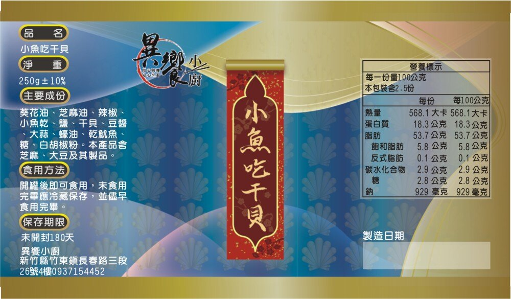 【異饗小廚】小魚吃干貝禮盒◆250g / 1罐+ 精美霧面金色提盒 3