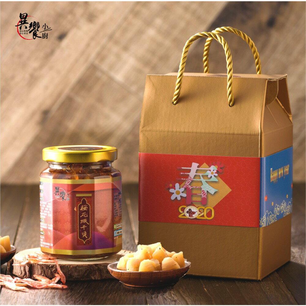 【異饗小廚】櫻花蝦干貝禮盒◆250g / 1罐+精美霧面金色提盒 0