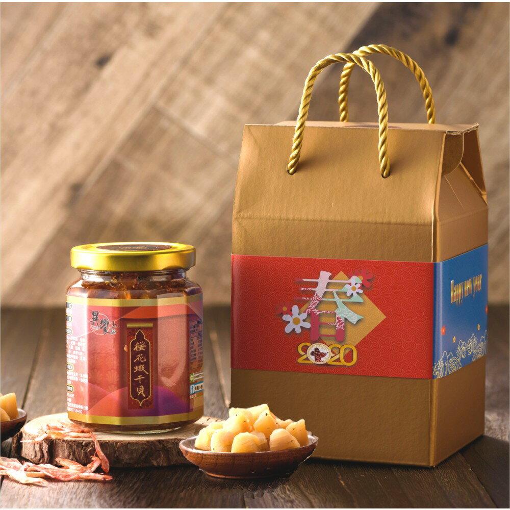 【異饗小廚】櫻花蝦干貝禮盒◆250g / 1罐+精美霧面金色提盒 1