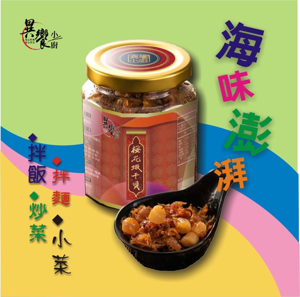 【異饗小廚】櫻花蝦干貝禮盒◆250g / 1罐+精美霧面金色提盒 2