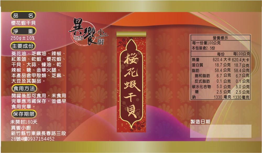 【異饗小廚】櫻花蝦干貝禮盒◆250g / 1罐+精美霧面金色提盒 3