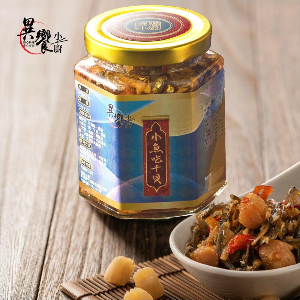 【異饗小廚】小魚吃干貝◆250g / 罐 0