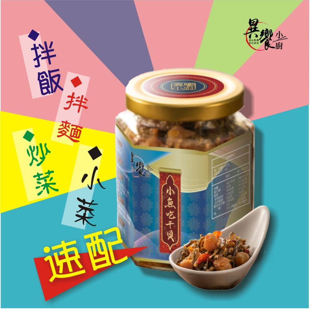 【異饗小廚】小魚吃干貝◆250g / 罐 2
