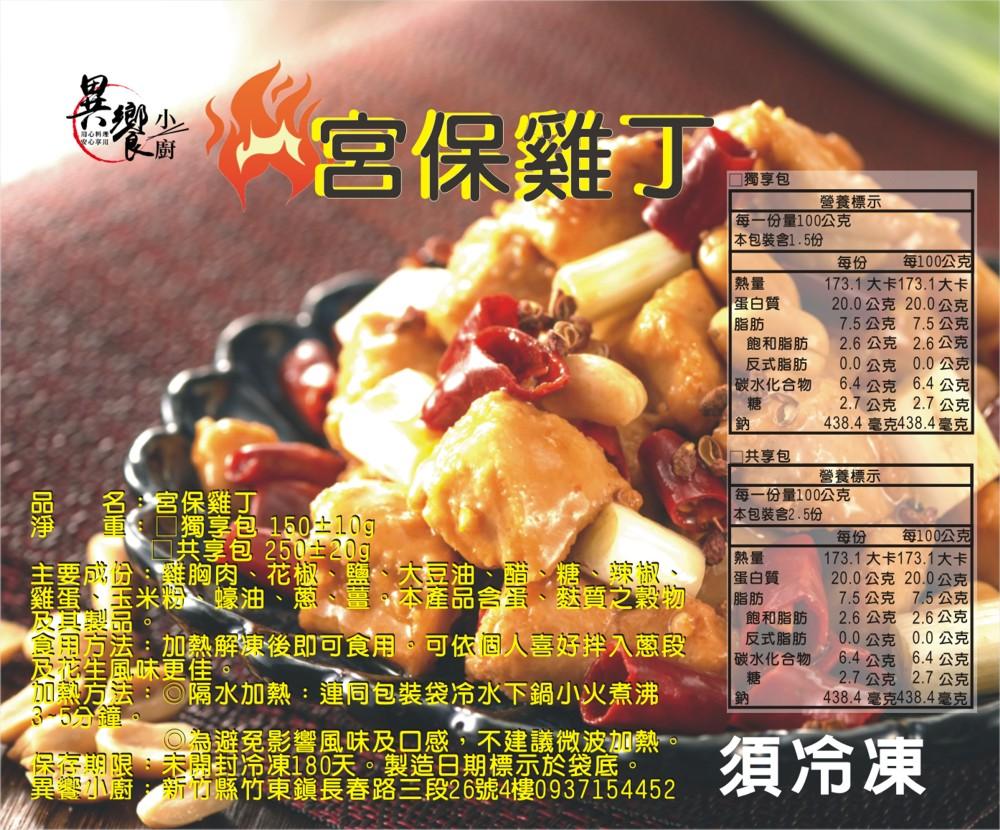 【異饗小廚】宮保雞丁◆獨享包150g◆共享包250g 4