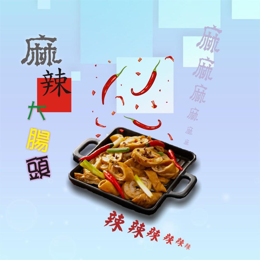 【異饗小廚】麻辣大腸頭◆獨享包120g / 包◆共享包200g / 包 3