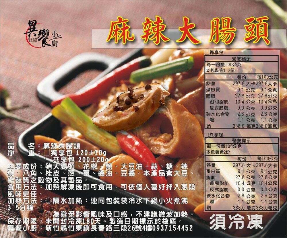 【異饗小廚】麻辣大腸頭◆獨享包120g / 包◆共享包200g / 包 4