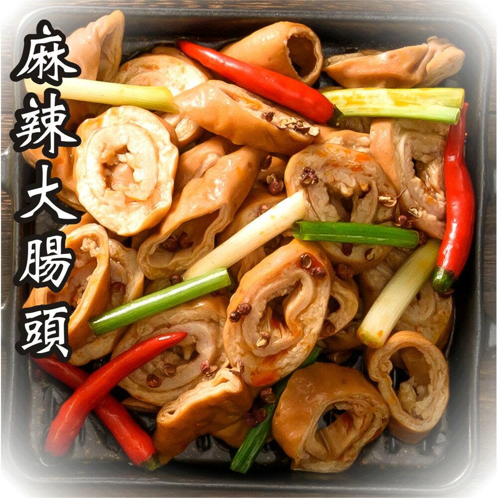 【異饗小廚】麻辣大腸頭◆獨享包120g / 包◆共享包200g / 包 2