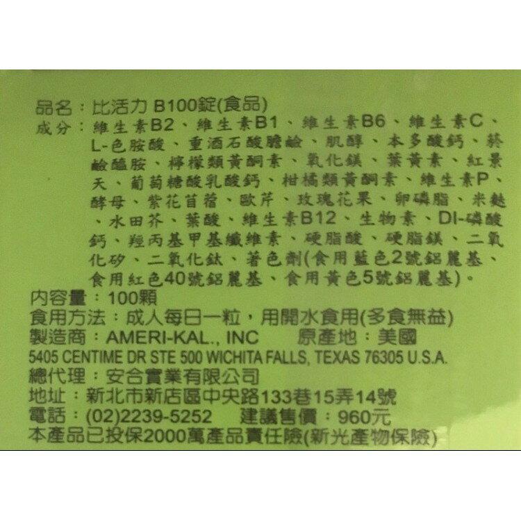 【比活力】B100 錠(高單位維生素B群+葉黃素)