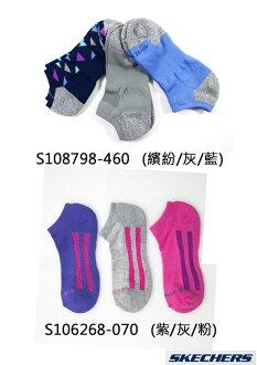 [陽光樂活] SKECHERS (女) 時尚休閒系列 運動短襪 一次購兩組共 6 雙 S106268-070 S108798-460