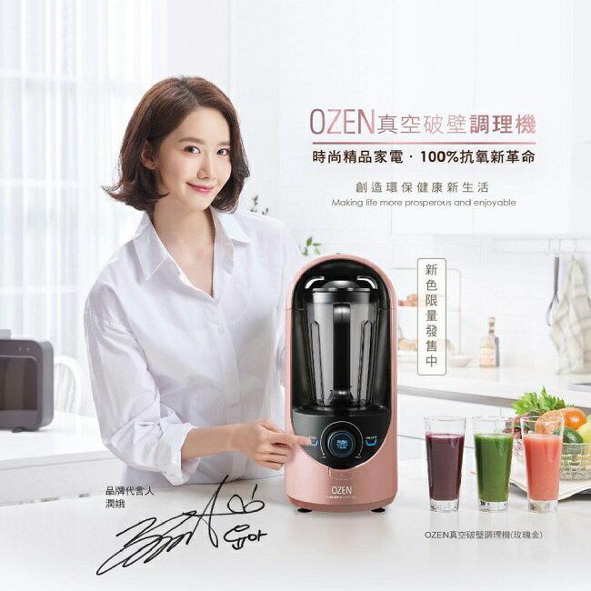 OZEN 真空抗氧化破壁食物調理機 果汁機 玫瑰金 HAF-HB300PK - 限時優惠好康折扣