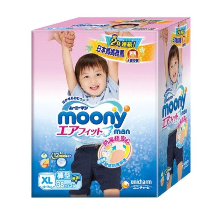 易集GO商城- 代購~ Moony 日本頂級版尿布 -褲型 男孩用-XL-76片-126077 (代購商品 下標詢問現貨)