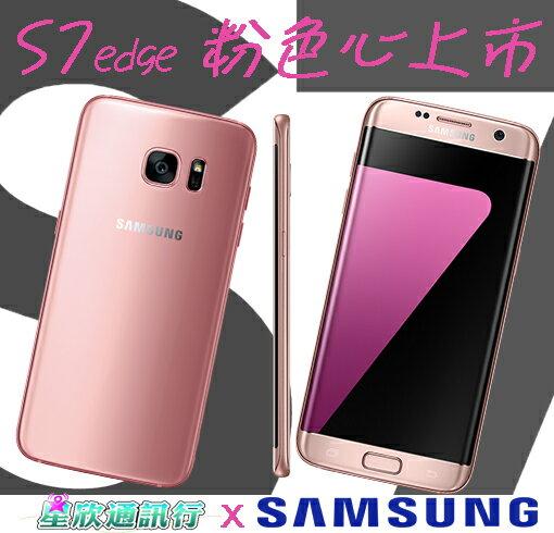 【星欣】SAMSUNG GALAXY S7 edge 5.5吋 八核心 32GB 五色 直購價