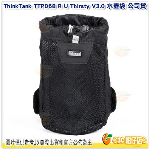創意坦克ThinkTankTTP068RUThirstyV3.0水壺袋公司貨可腰掛可平整收納32盎司水壺